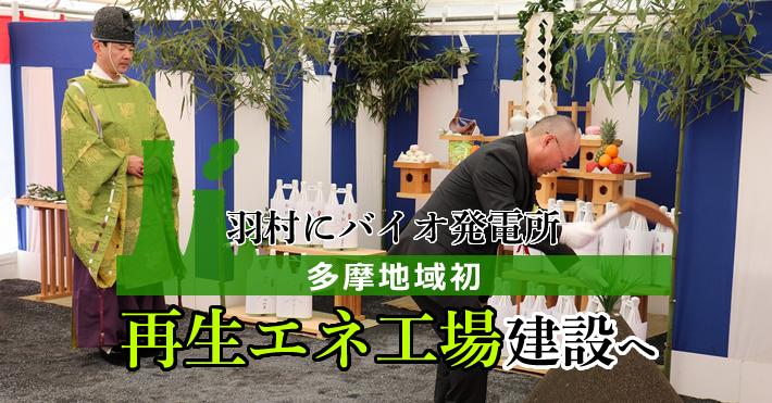 羽村にバイオ発電所 多摩地域初 再生エネ工場建設へ