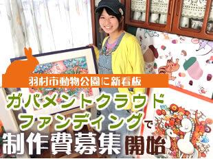 羽村市動物公園に新看板 ガバメントクラウドファンディングで制作費募集開始