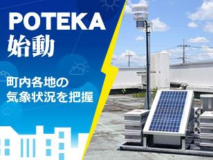 POTEKA始動 町内各地の気象状況を把握