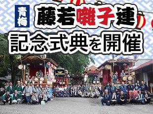 青梅 藤若囃子連 記念式典を開催