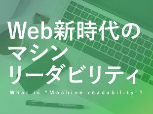 ホームページ集客に効く!Web新時代のマシンリーダビリティ