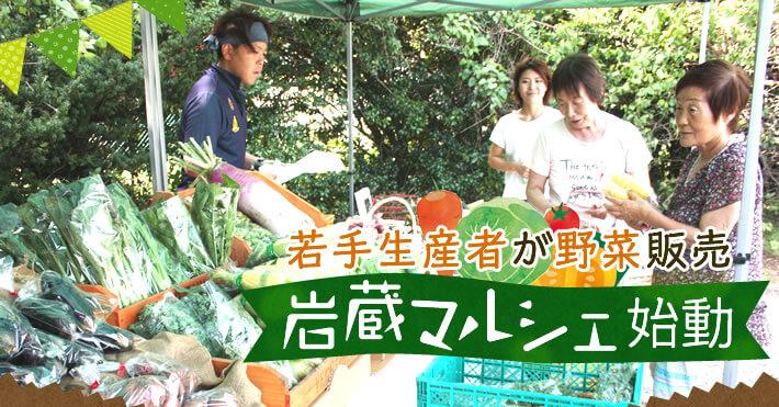 若手生産者が野菜販売 岩蔵マルシェ始動