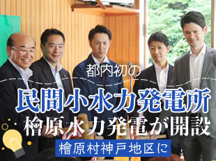 都内初の民間小水力発電所 檜原水力発電が開設 檜原村神戸地区に