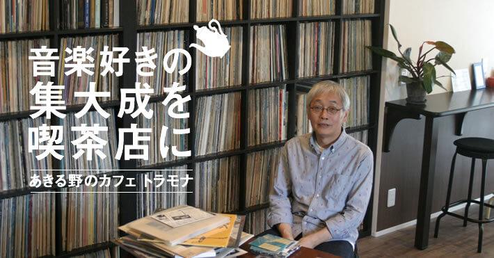 4500枚のアナログレコード展示。 あきる野のカフェ【トラモナ】