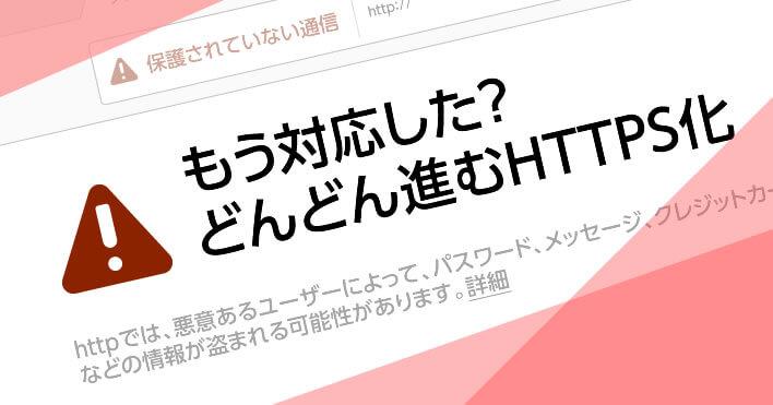 HTTPSにもう対応しましたか?
