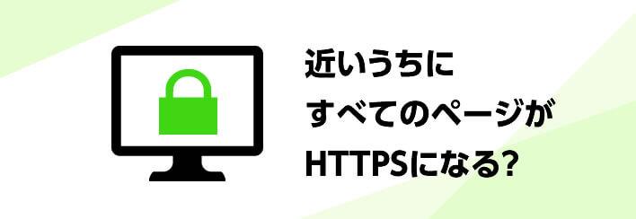 HTTPSの用途