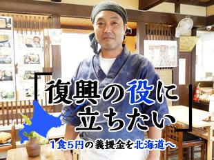 「復興の役に立ちたい」 1食5円の義援金を北海道へ