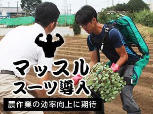 マッスルスーツ導入 農作業の効率向上に期待
