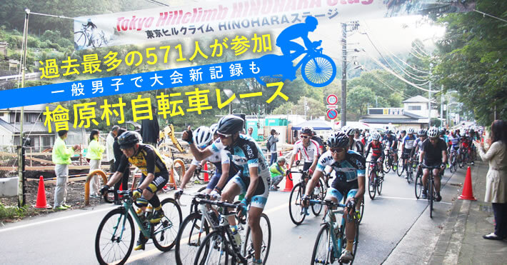 東京都 檜原村自転車レース