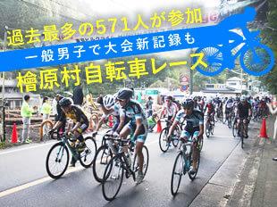 過去最多の571人が参加 一般男子で大会新記録も 檜原村自転車レース