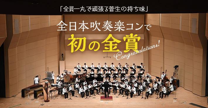 東海大学菅生高校吹奏楽部