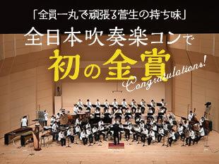 「全員一丸で頑張る菅生の持ち味」  全日本吹奏楽コンで初の金賞  東海大学菅生高校吹奏楽部