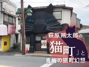 萩原朔太郎の「猫町」と青梅の猫町幻想
