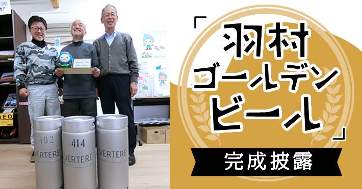 「羽村ゴールデンビール」完成披露