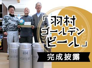 「羽村ゴールデンビール」完成披露 羽村 清水亮一さん