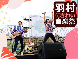 羽村にぎわい音楽祭