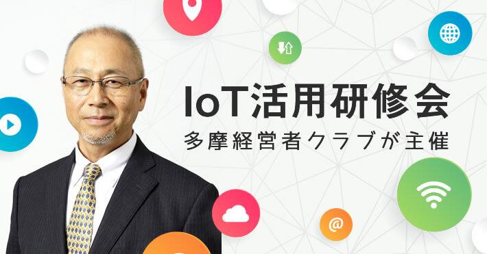 IoT活用研修会