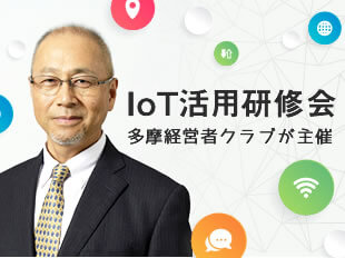 IoT活用研修会 多摩経営者クラブが主催