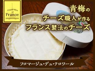 青梅のチーズ職人が作る フランス製法のチーズ フロマージュ・デュ・テロワール