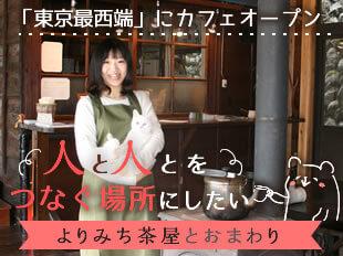 「東京最西端」にカフェオープン  人と人とをつなぐ場所にしたい