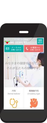 (医)豊信会 草花クリニック様