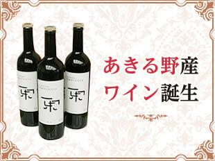 あきる野産ワイン誕生 ヴィンヤード多摩が生産 エレガントで丸い仕上がり