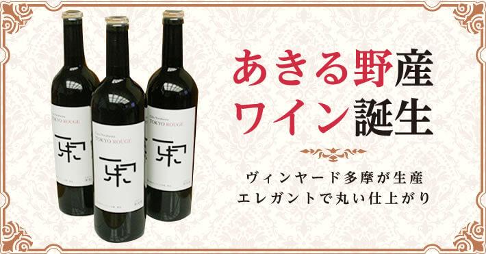 あきる野産ワイン誕生