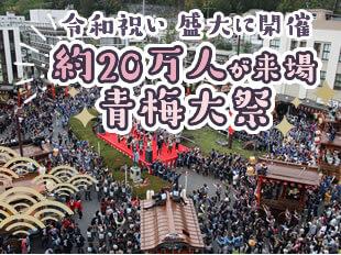 令和祝い 盛大に開催 約20万人が来場 青梅大祭