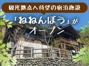 観光拠点へ待望の宿泊施設 「ねねんぼう」がオープン