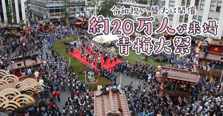 "青梅大祭 令和祝い約20万人が来場"""