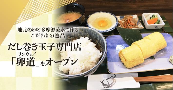 奥多摩の古里駅前にだし巻き玉子専門店「卵道(ランウェイ)」をオープン