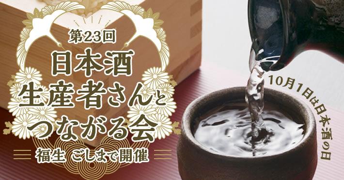福生 日本酒生産者さんとつながる会