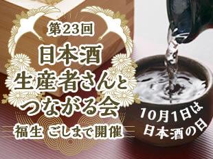 第23回日本酒生産者さんとつながる会 福生 ごしまで開催