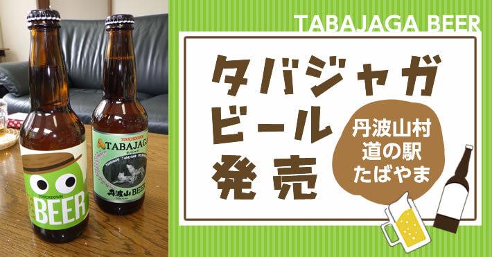 山梨県丹波山村 タバジャガビール発売