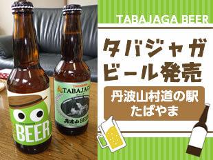 タバジャガビール発売  丹波山村 道の駅たばやま