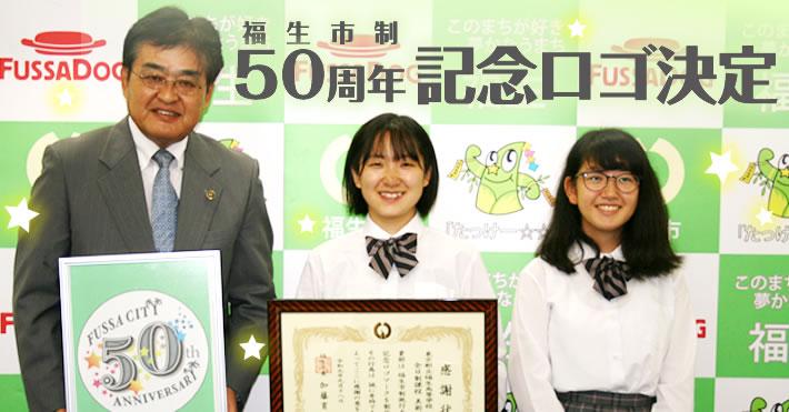 福生市制50周年ロゴ決定 福生高校美術部がデザイン