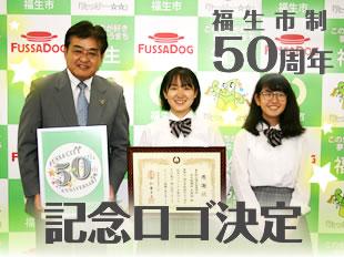 福生市制50周年記念ロゴ決定 福生高校美術部員がデザイン