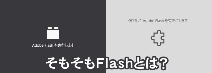 Flashとは