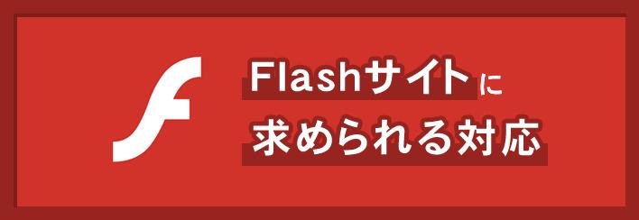 Flashサイトに求められる対応