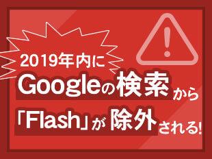 2019年内にGoogleの検索から「Flash」が除外される!