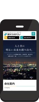 (株)サワダテクノ様 オフィシャルサイト