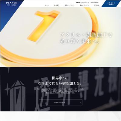 プラコー(株) 様 オフィシャルサイト