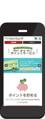 グリーンスタンプ(株) 様 マイ・グリーンスタンプサイト