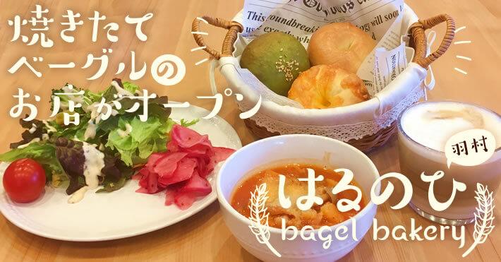 羽村 はるのひ bagel bakery
