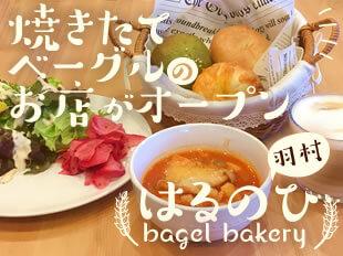 焼きたてベーグルのお店がオープン 羽村 はるのひ bagel bakery