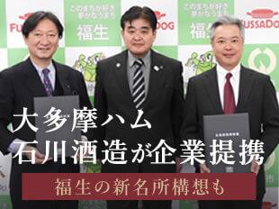 大多摩ハム、石川酒造が企業提携 福生の新名所構想も