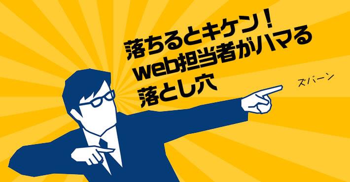 落ちるとキケン!web担当者がハマる落とし穴